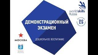Демонстрационный экзамен WSR в Москве  R4 - Дошкольное воспитание Preschool Education Площадка № 1