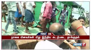 நடுக்கடலில் நாகை மீனவர்கள் மீது இந்திய கடலோர காவல்படையினர் தாக்குதல் : மீனவர்கள் கொந்தளிப்பு