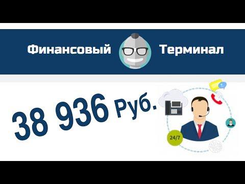 КАК ЗАРАБОТАТЬ  38 936 руб на финансовом терминале – ЧЁРНЫЙ СПИСОК #32