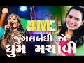 Geeta Rabari   Shilpa Rabari Live