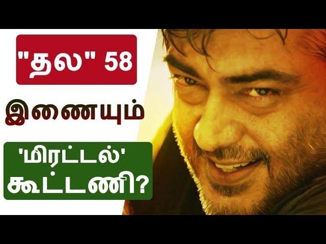 """""""தல"""" 58   இணையும்  'மிரட்டல்' கூட்டணி? Ajith next film after Vivegam Thala 58"""