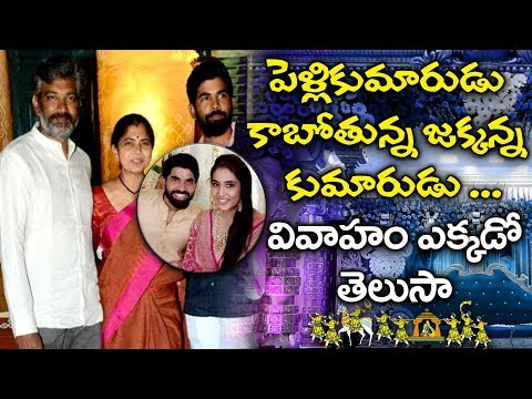 SS Rajamouli's Son Karthikeya Marriage Details | Tollywood | Telugu Movies | YOYO TV Channel