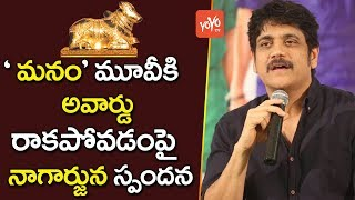 Akkineni Nagarjuna Reacted On Ap Nandi Awards Controversy | Nandamuri Balakrishna