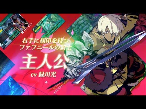 【3DS】『新・世界樹の迷宮2』キャラ紹介動画「主人公」が公開