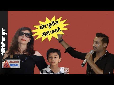 निखिलले लखेटे जेठी श्रीमती र छोरालाइ फिल्म अनाउन्समेन्ट कार्यक्रमबाट - nikhl upreti kopila problem