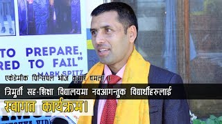 त्रिमुर्ती सह–शिक्षा विद्यालयमा नवआगन्तुक विद्यार्थीहरुलाई 'स्वागत कार्यक्रम' । Bhoj Kumar Dhamala