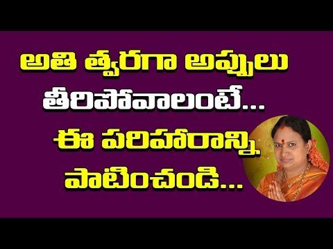 అతి త్వరగా అప్పులు తీరిపోవాలంటే... ఈ పరిహారాన్ని పాటించండి | Amazing Unknown Facts in Telugu Culture