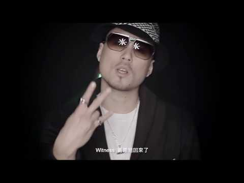 Witness 黃崇旭 feat. 熱狗 MC Hot Dog, J.Wu - Welcome Back (Official Music Video)