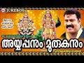 അയ്യപ്പനും മുരുകനും | Ayyappanum Murukanum | Hindu Devotional Songs Malayalam | Kalabhavan Mani