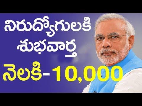 How to Earn Money From Government Website || నిరుద్యోగులకి  శుభవార్త-డబ్బు సంపాదించే అవకాశం