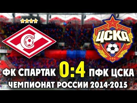 Клип о матче Спартак - ПФК ЦСКА 0:4 ● Review Spartak - CSKA Moscow 0: 4  ▶ iLoveCSKAvideo