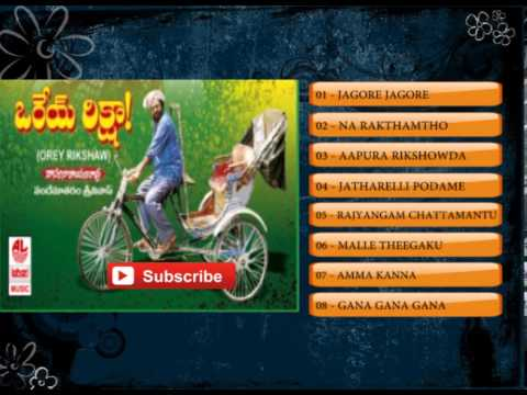 Telugu Old Songs | Orey Rikshaw Movie Songs | R.Narayana Murthy