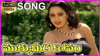 Nagu (1080p) Video Songs (ముక్కుమీద కోపం) - Telugu Songs -  Chiranjeevi,Radha ,Satyanarayana