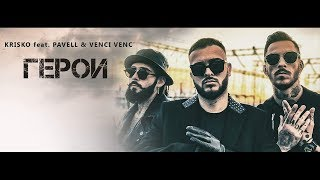 Krisko feat. Pavell & Venci Venc' - GEROI [Official 4K Video]