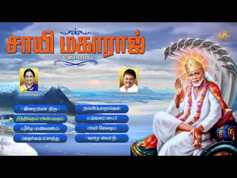 Sai Maharaj-Songs Of Saibaba-Tamil Bhakthi-Song By Spb-S.P.Sailaja-Jukebox