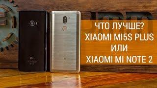 Xiaomi Mi Note 2 или Xiaomi Mi5s Plus? Что лучше? Чем удобнее копать? Сравнение фаблетов от Xiaomi