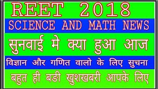 Reet news today / reet math and science news today / reet news today level 2 / reet news update