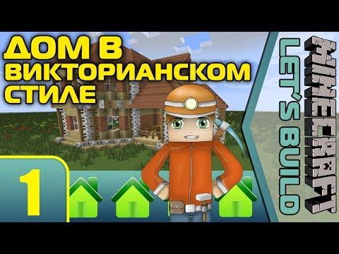 Дом в Викторианском Стиле #1 [Minecraft LB]