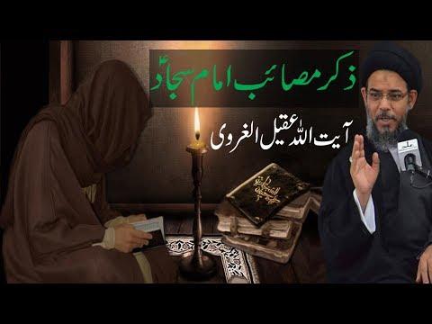 Shahadat Imam Sajjad {a.s} | Zikr-E-Masaib Imam Sajjad {a.s}  | Ayatullah Aqeel Al Gharavi | HD