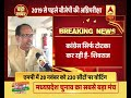 People Know About Congress's Pretentious Nature: CM Chouhan | ABP News