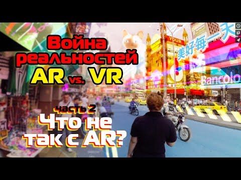 Война реальностей: AR vs. VR Часть 2. Что не так с AR?