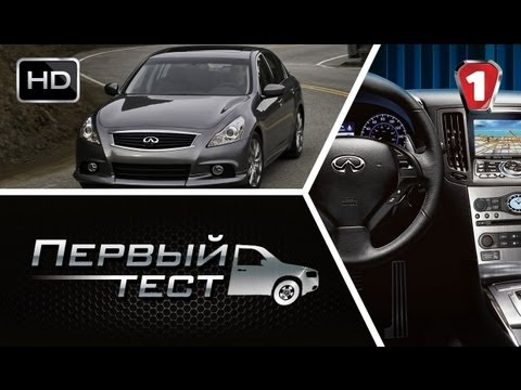 Тест Infiniti G Sedan