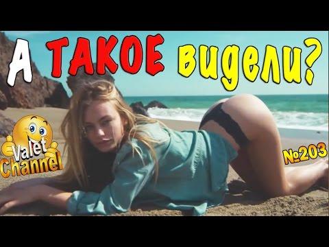 Очень смешные видео ПРИКОЛЫ - А Вы такое ВИДЕЛИ?
