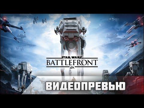 Превью Star Wars: Battlefront (2015) Ностальгия! Масштаб! и Дарт Вейдер!