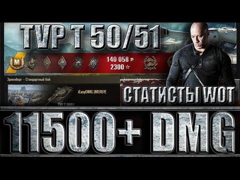 TVP T 50/51 МАКСИМАЛЬНЫЙ УРОН. СТАТИСТЫ В World of Tanks. Эрленберг - лучший бой TVP T 50 51 WoT.