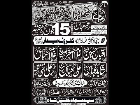 Live Majlis 15 June 2019 Kharota Syedan Sialkot