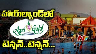 Tension mounts at Guntur, Agri Gold Victims Calls For  Protest Against Haailand | NTV