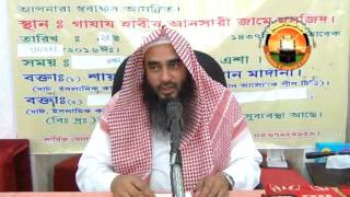 Bangla Waz: রমজান মাসে করনীয় (Activity of Ramadan Month) By Motiur Rahman Madani