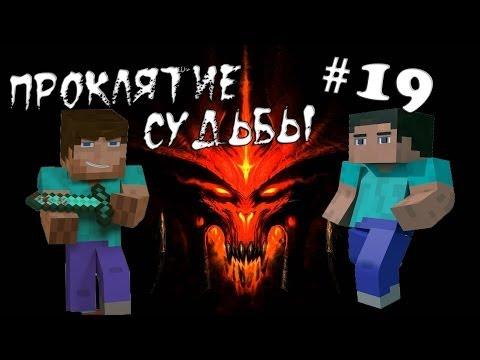 "Minecraft - Проклятие Судьбы ""19 серия"""