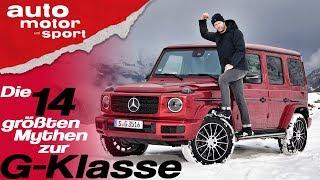 Die 14 größten Mythen zur Mercedes G-Klasse - Bloch erklärt #52 | auto motor und sport