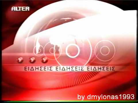Greek Alter Channel News Ident 2007-2011