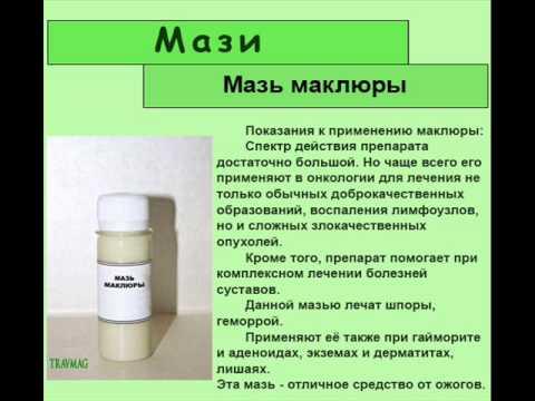 Как приготовить мазь маклюры в домашних условиях