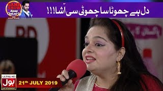 Dil Hai Chota Sa Choti Si Aasha!! | Game Show Aisay Chalay Ga with Danish Taimoor