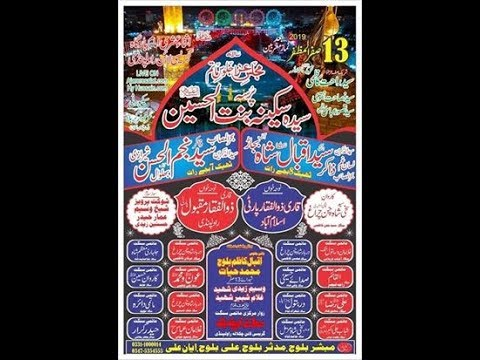 Live Majlis AZa 13 Safar  Imam Bargah Graceline  Rawalpindi  2019