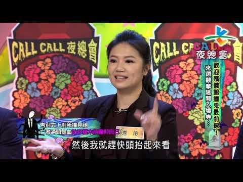 台綜-來自星星的事-20190411-Call Call夜總會:【歡迎殯儀館撞鬼最前線!來領觀摩陰間入場卷…】