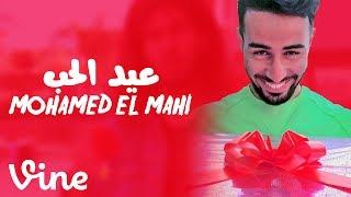 Mohamed El Mahi عيد الحب St Valentine