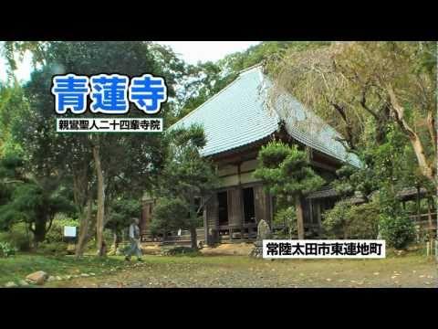 青蓮寺(豊後国の二孝女伝説)Hitachi-Ota Hi-Vision Diary