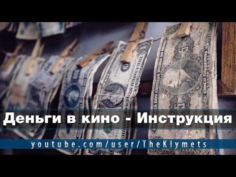 Деньги в кино - Инструкция