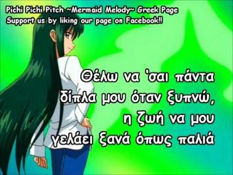 Pichi Pichi Pitch • Mermaid Melody ~ Star Jewel: Greek Karaoke [Στα Ελληνικά!] video