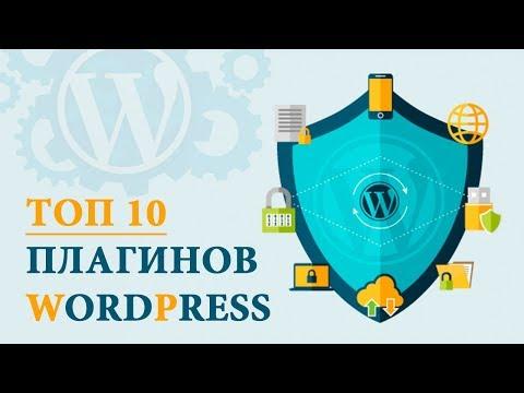 Топ 10 плагинов для WordPress Cайта. Рекомендации Профи!