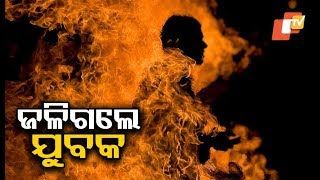 Youth chhared to death in fire mishap in Sonepur