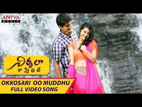 Okkosari Oo Muddhu Video Song | Nirmala Convent Video Songs | Akkineni Nagarjuna, Roshan, Shriya