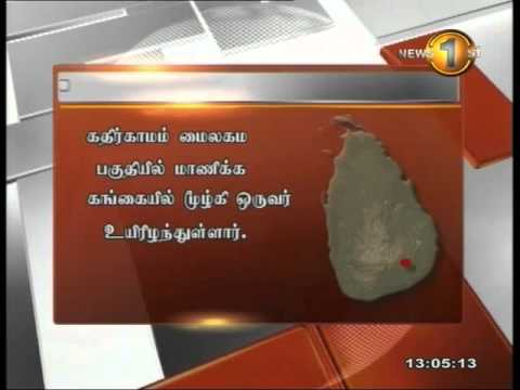 Shakthi Tv lunch time News 1st tamil news 18.4.2013 1 pm