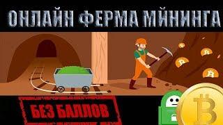 ИГРА С ВЫВОДОМ ДЕНЕГ ОНЛАЙН  ФЕРМА МАЙНИНГА/ЭКОНОМИЧЕСКАЯ ИГРА/ПЛАТИТ!!!