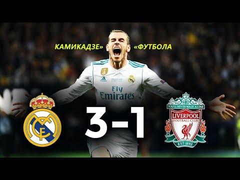 Реал Мадрид - Ливерпуль 3-1 Обзор Матча 26.05.18