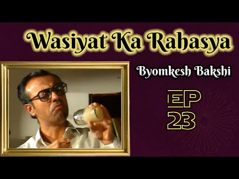 Byomkesh Bakshi: Ep#23 - Wasiyat Ka Rahasya video